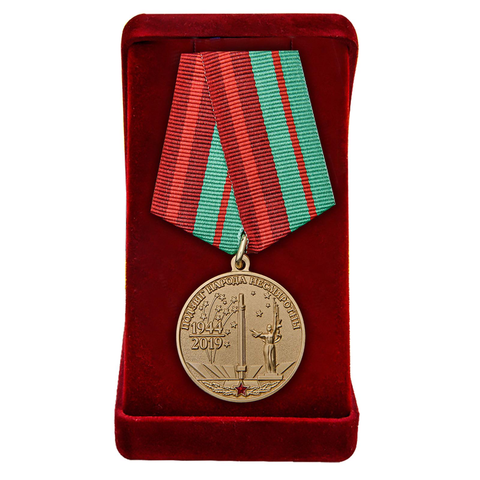 Купить юбилейную медаль 75 лет освобождения Беларуси от немецко-фашистских захватчиков в подарок