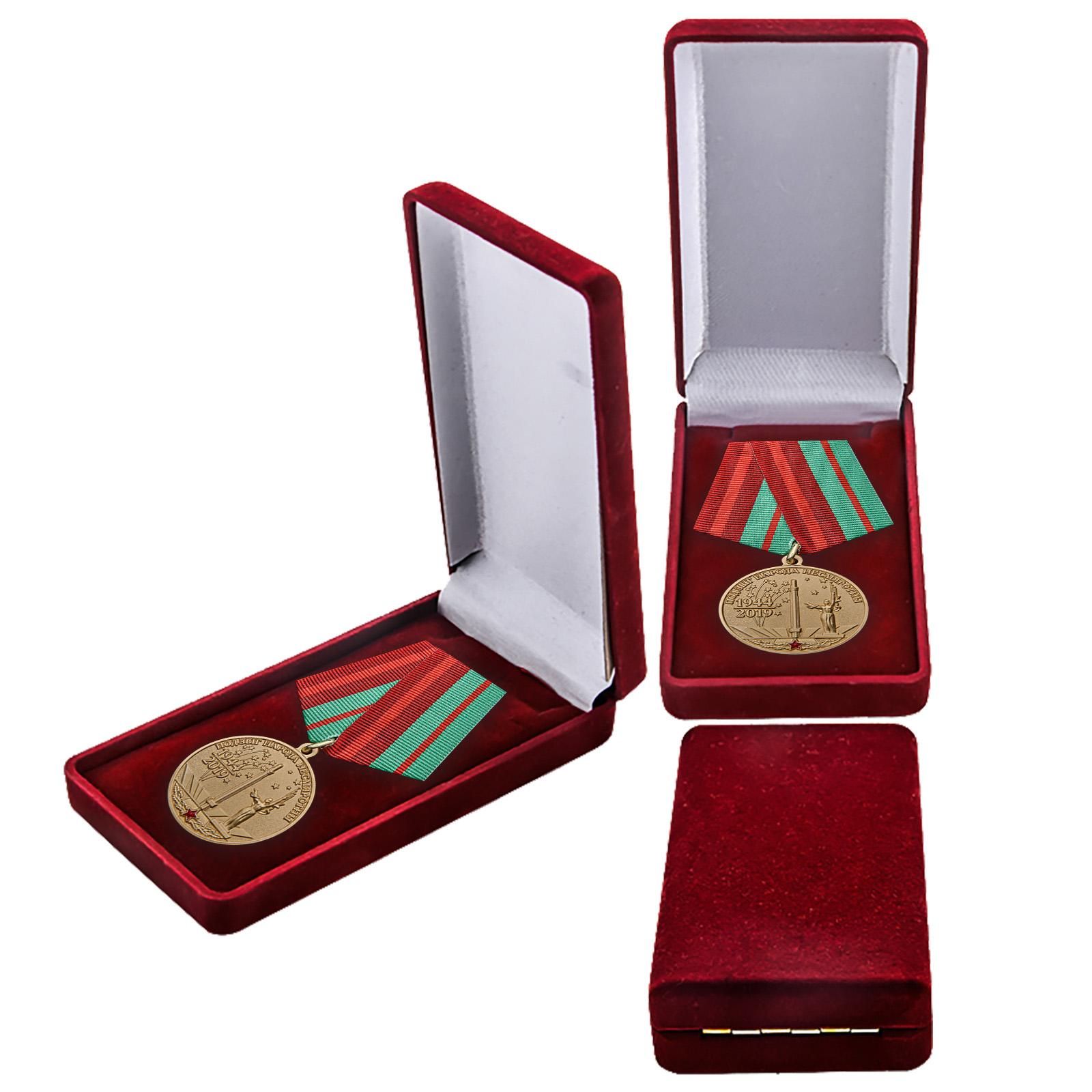 Юбилейная медаль 75 лет освобождения Беларуси от немецко-фашистских захватчиков