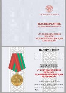 Юбилейная медаль 75 лет освобождения Беларуси от немецко-фашистских захватчиков - удостоверение