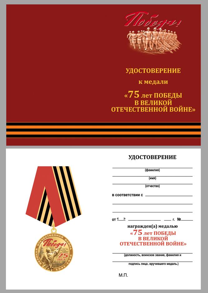 """Юбилейная медаль """"75 лет Победы"""" с удостоверением"""