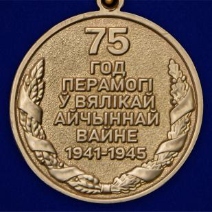 Купить медаль «75 лет Победы в Великой Отечественной войне 1941-1945 годов» Беларусь