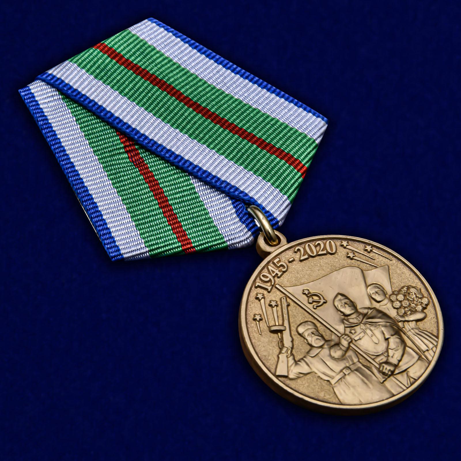 Юбилейная медаль «75 лет Победы в Великой Отечественной войне 1941-1945 годов» Беларусь - недорого