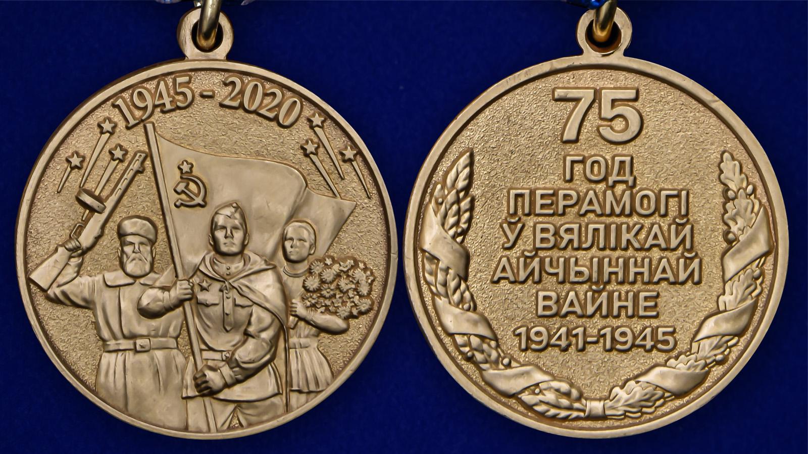 Юбилейная медаль «75 лет Победы в Великой Отечественной войне 1941-1945 годов» Беларусь - аверс и реверс