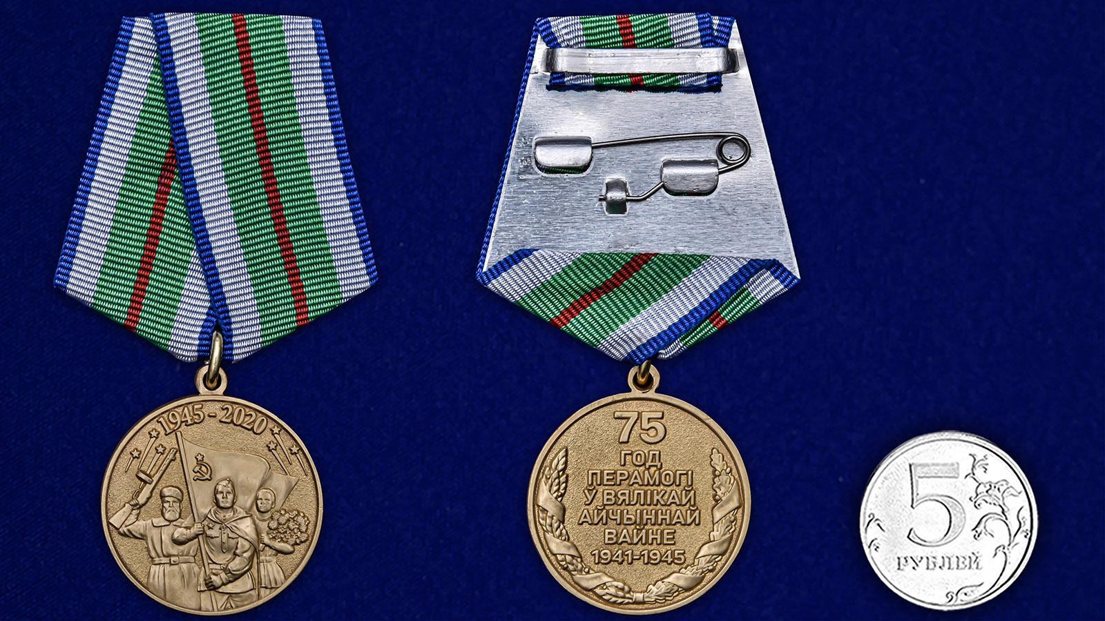 Заказать медаль «75 лет Победы в Великой Отечественной войне 1941-1945 годов» Беларусь