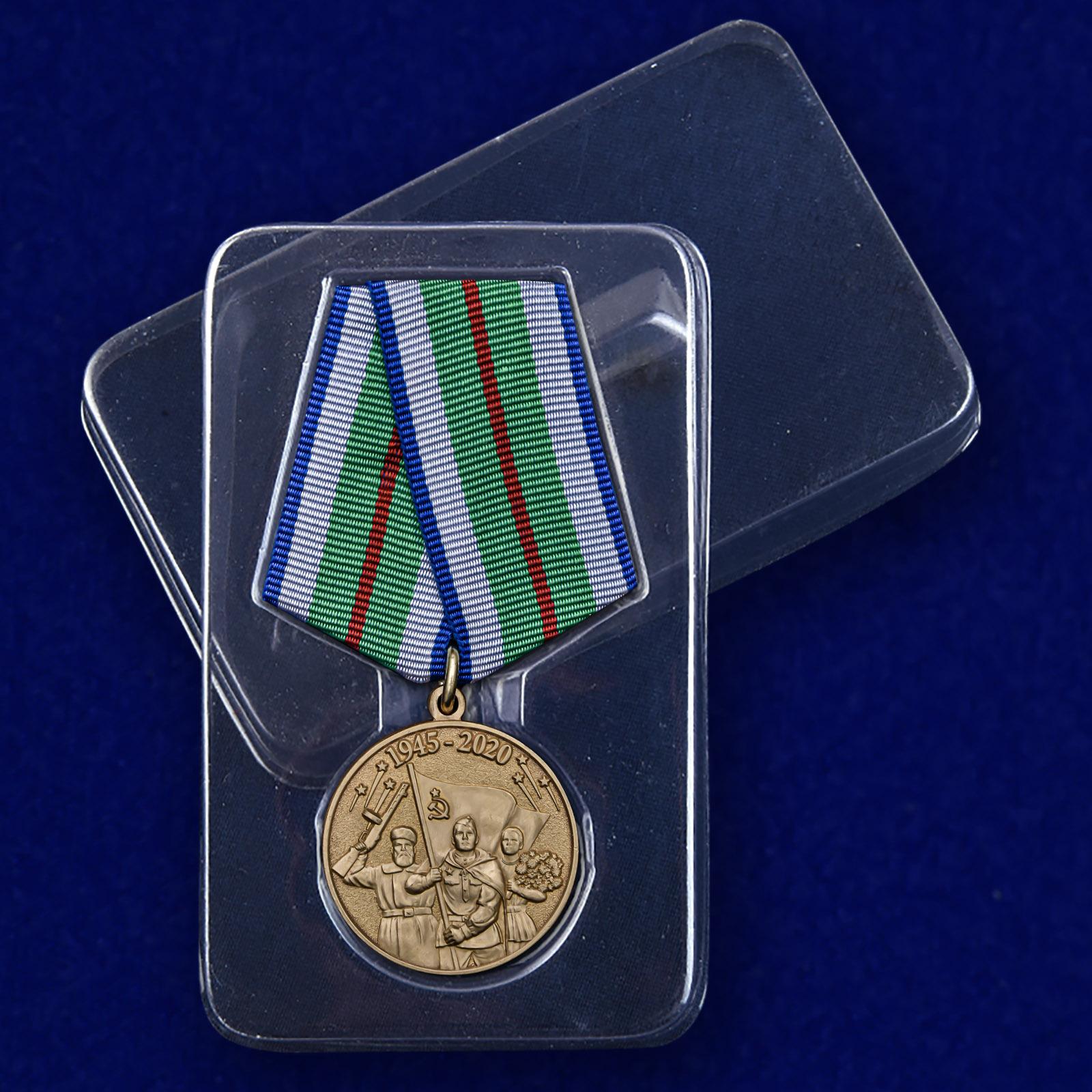 Юбилейная медаль «75 лет Победы в Великой Отечественной войне 1941-1945 годов» Беларусь в футляре