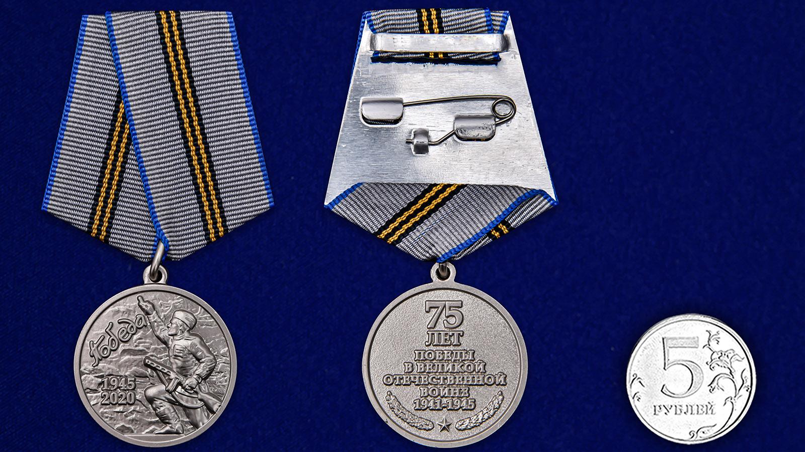 """Юбилейная медаль """"75 лет Победы в ВОВ 1941-1945 гг."""" - сравнительный размер"""