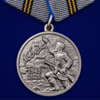 """Юбилейная медаль """"75 лет Победы в ВОВ 1941-1945 гг."""""""