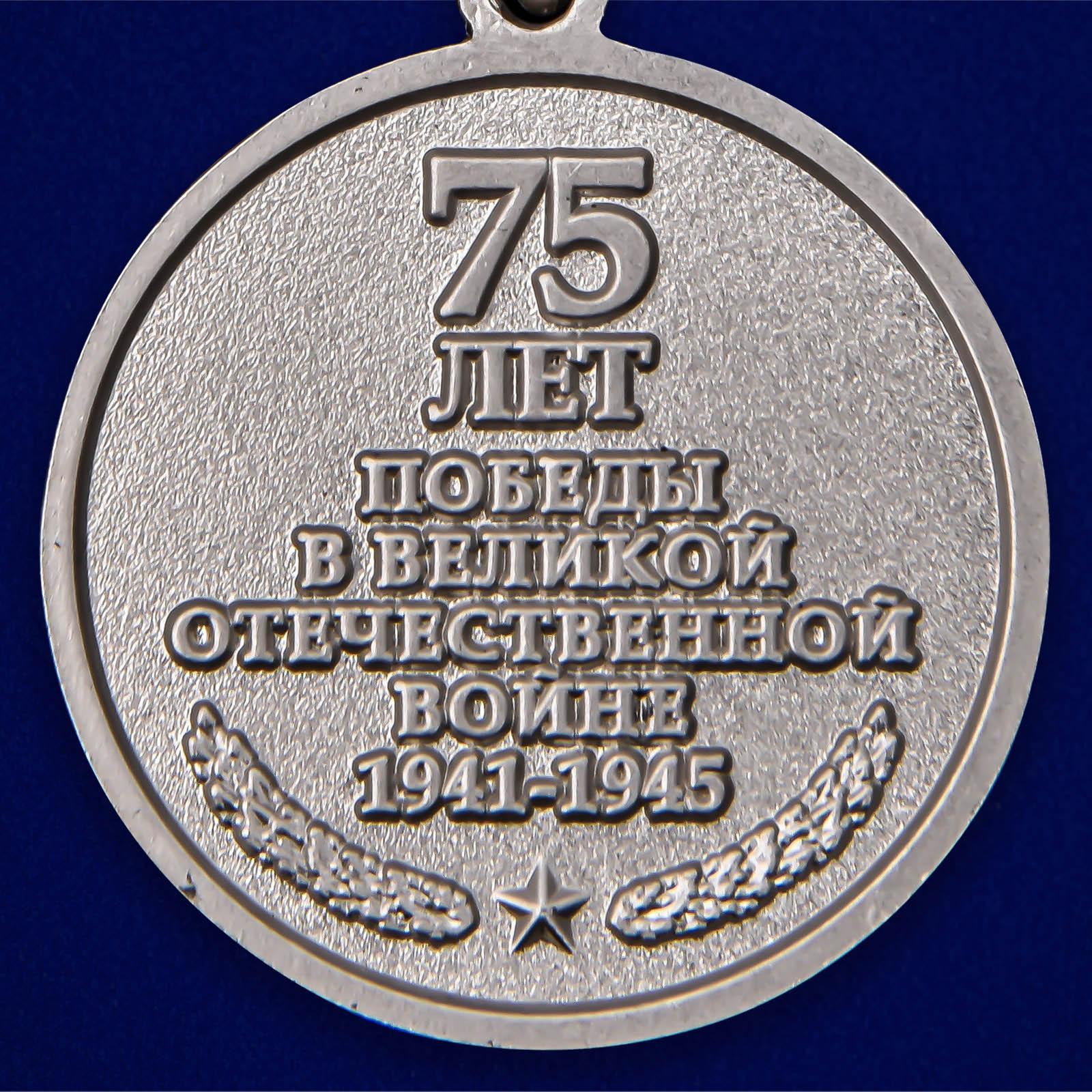 """Юбилейная медаль """"75 лет Победы в ВОВ 1941-1945 гг."""" - реверс"""