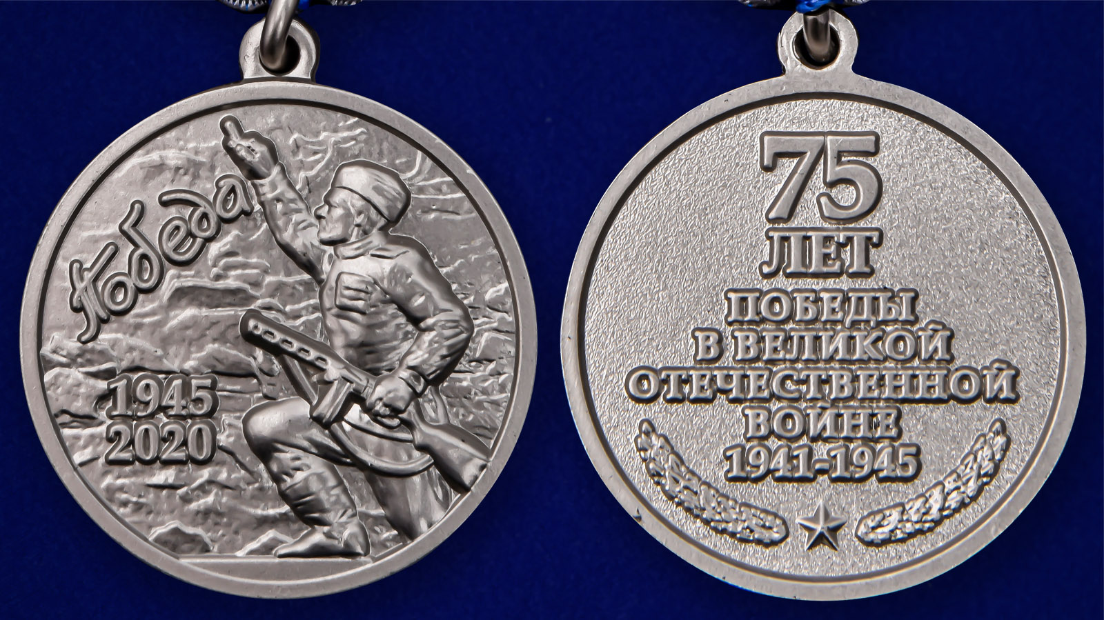 """Юбилейная медаль """"75 лет Победы в ВОВ 1941-1945 гг."""" - аверс и реверс"""