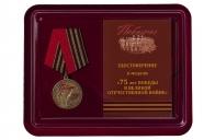 """Юбилейная медаль """"75 лет Победы в ВОВ"""" с удостоверением"""