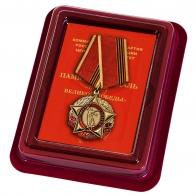 Юбилейная медаль 75 лет Великой Победы КПРФ - в футляре