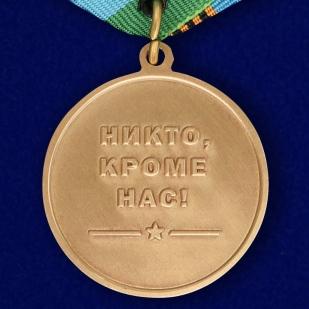 Юбилейная медаль 85 лет ВДВ - оборотная сторона
