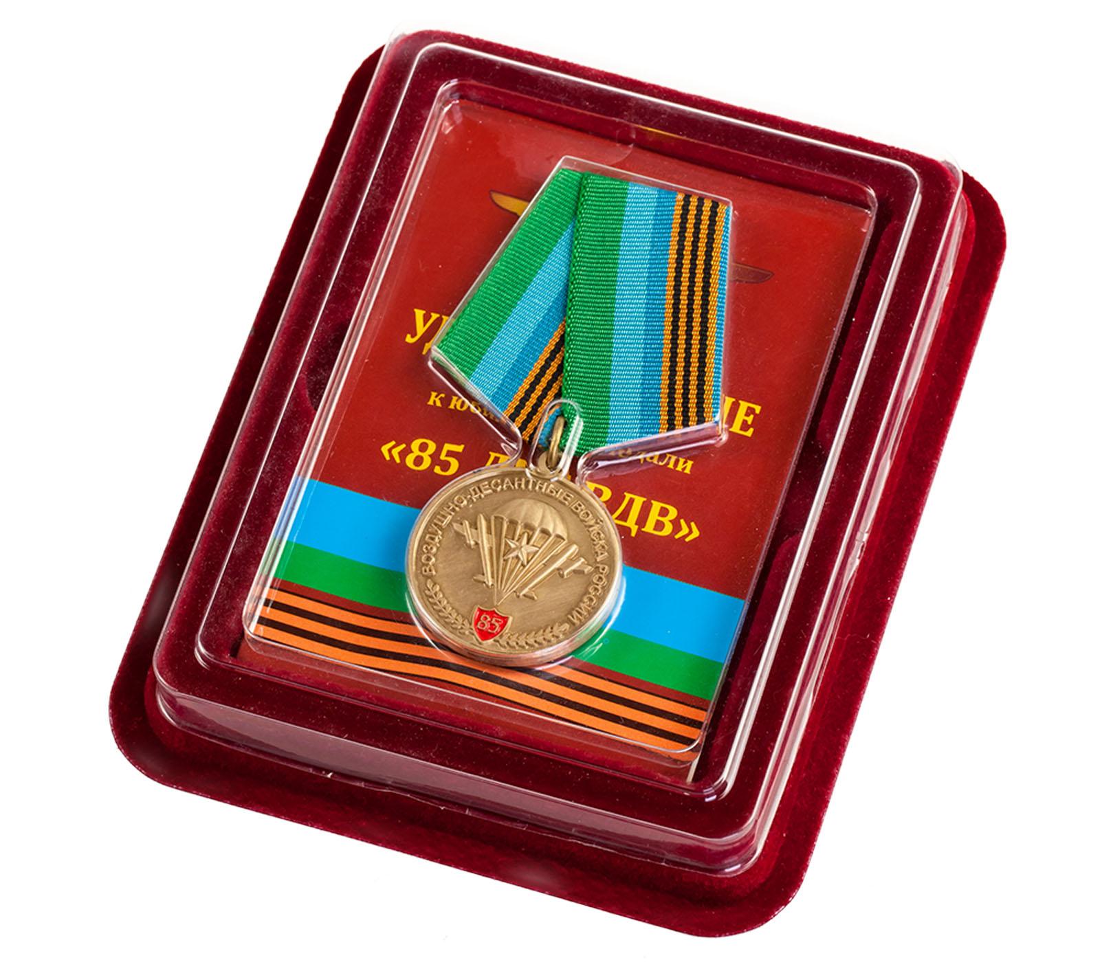 """Юбилейная медаль """"85 лет ВДВ"""" в бархатистом футляре из флока с прозрачной крышкой"""