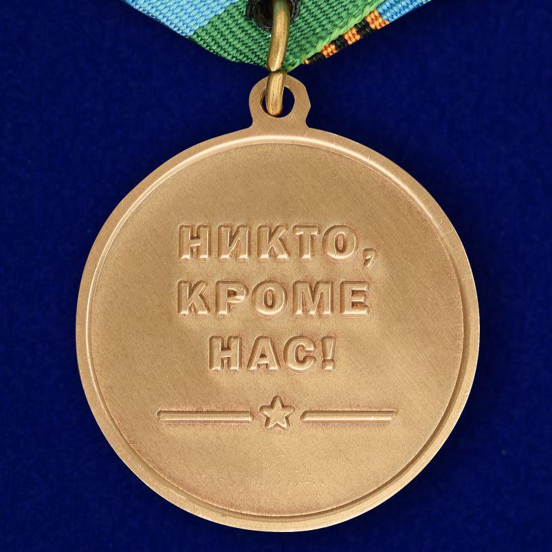 """Юбилейная медаль """"85 лет ВДВ"""" в бархатистом футляре из флока с прозрачной крышкой - купить в подарок"""