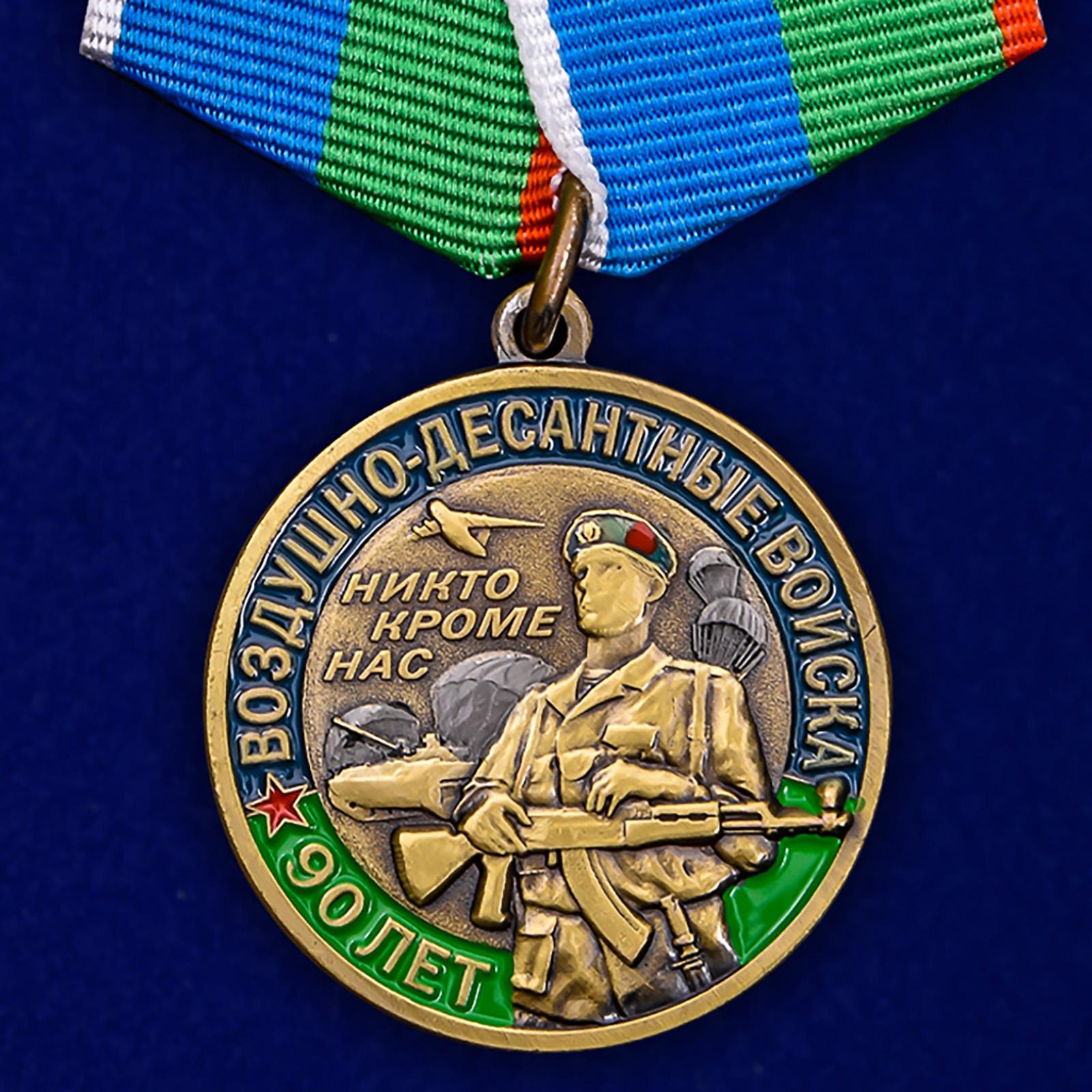 """Юбилейная медаль """"90 лет ВДВ"""""""