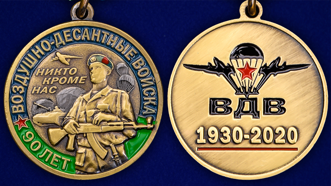 """Юбилейная медаль """"90 лет ВДВ"""" - аверс и реверс"""