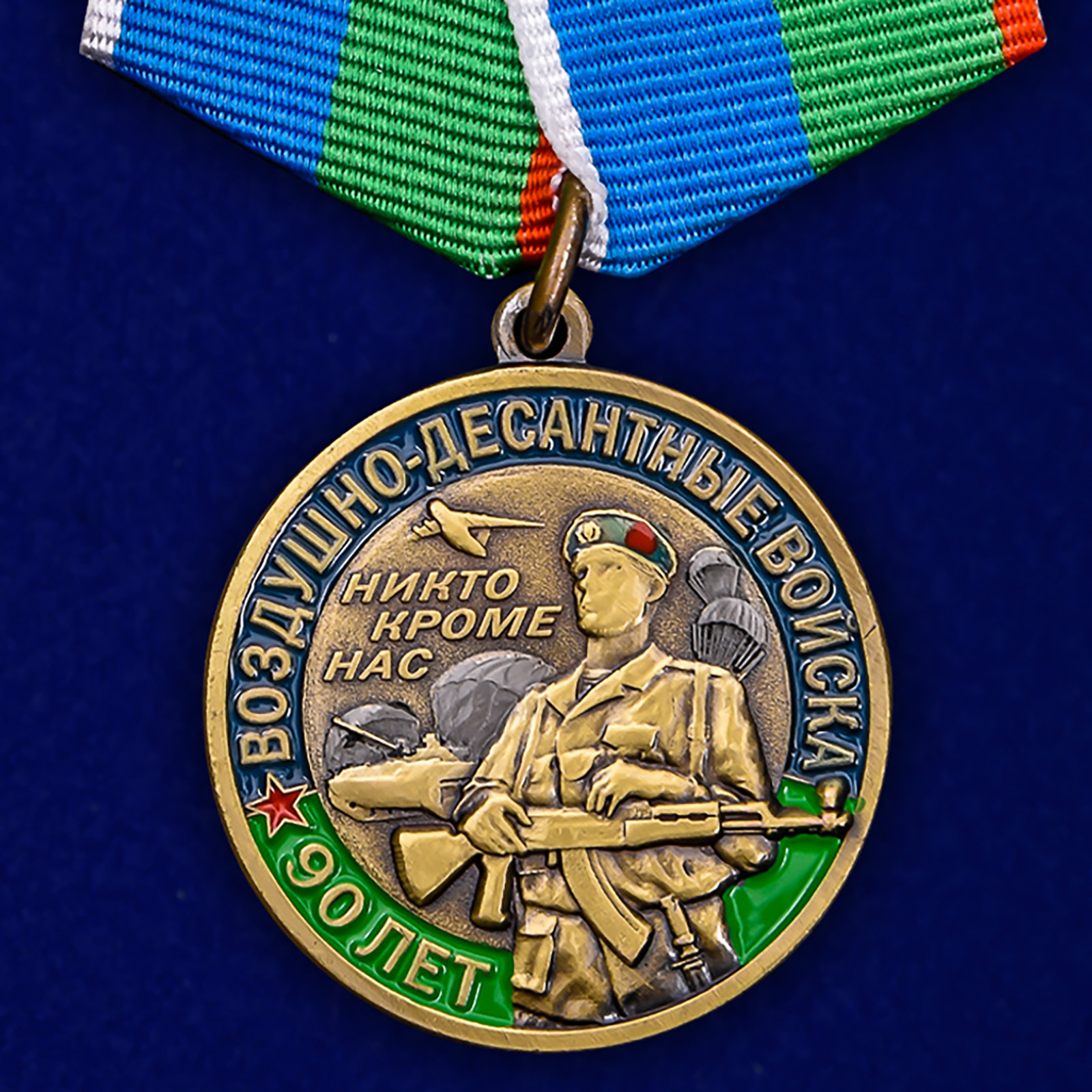 Купить медаль 90 лет ВДВ на подставке по специальной цене