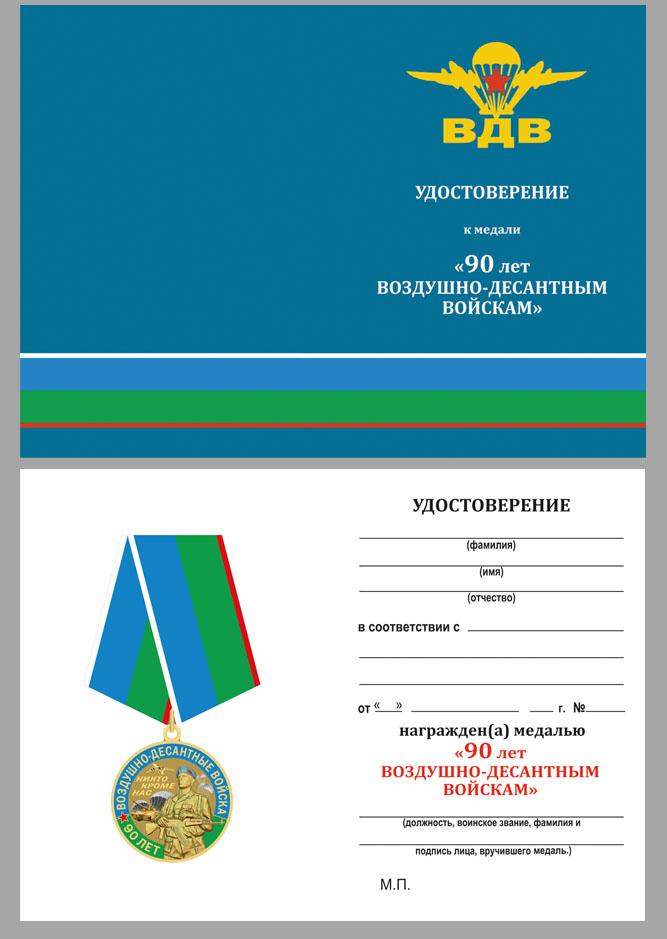 Юбилейная медаль 90 лет ВДВ на подставке - удостоверение