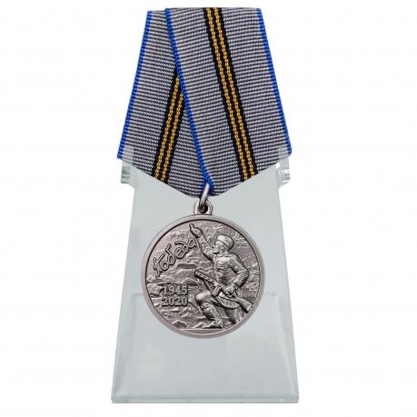 Юбилейная медаль День Победы в ВОВ 1941-1945 гг. на подставке