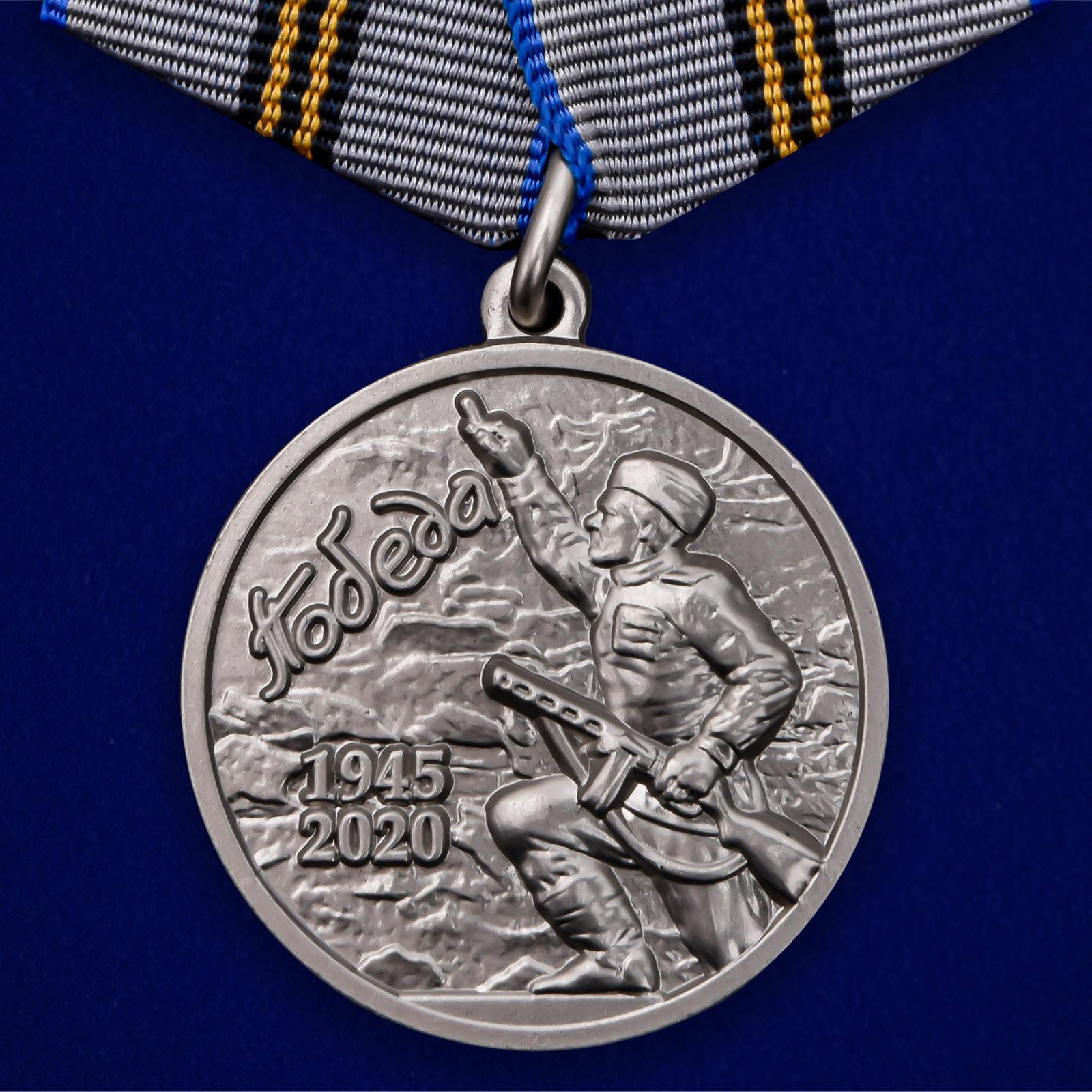Купить медаль День Победы в ВОВ 1941-1945 гг. на подставке с доставкой
