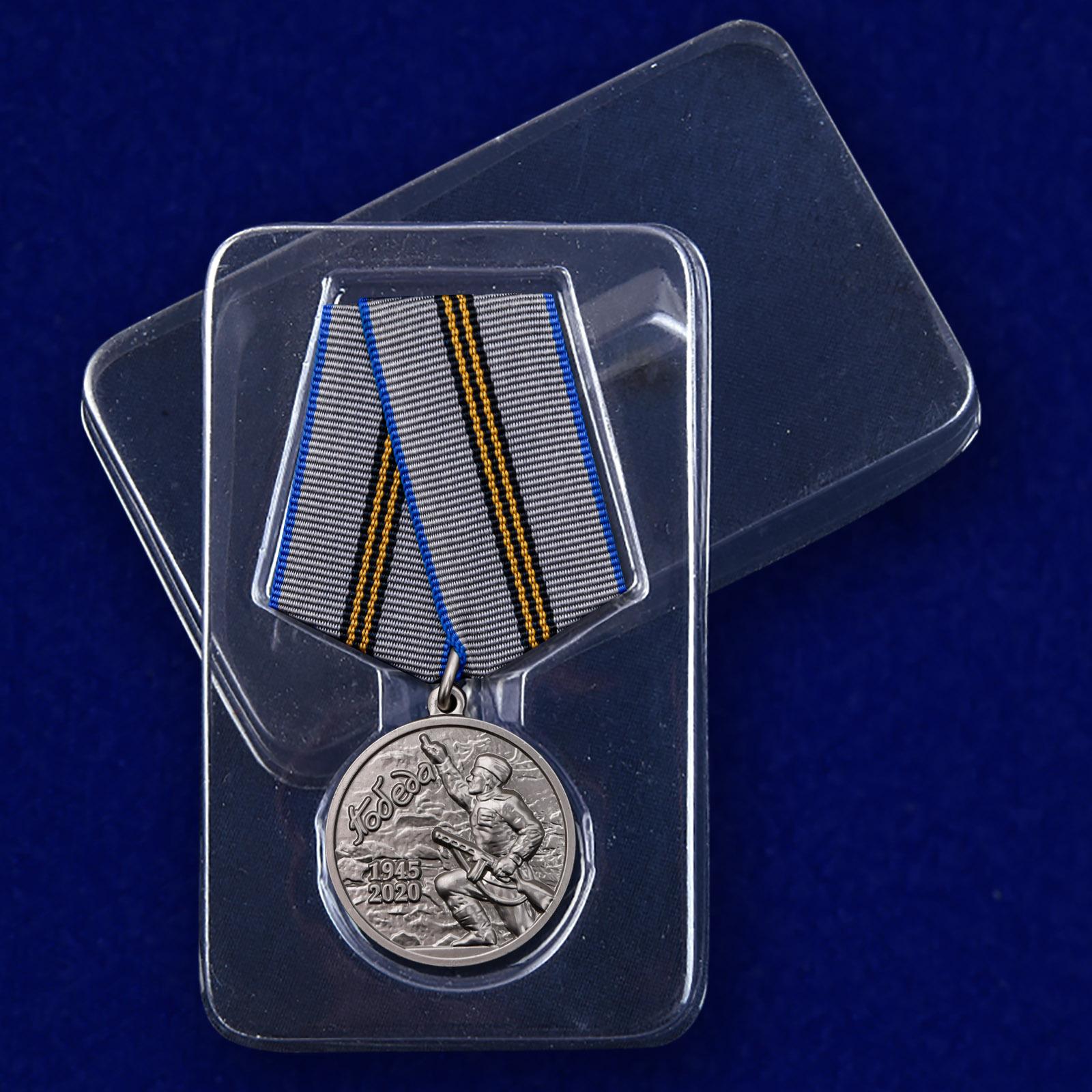 Юбилейная медаль День Победы в ВОВ 1941-1945 гг. на подставке - в футляре