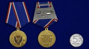 Юбилейная медаль ФСБ