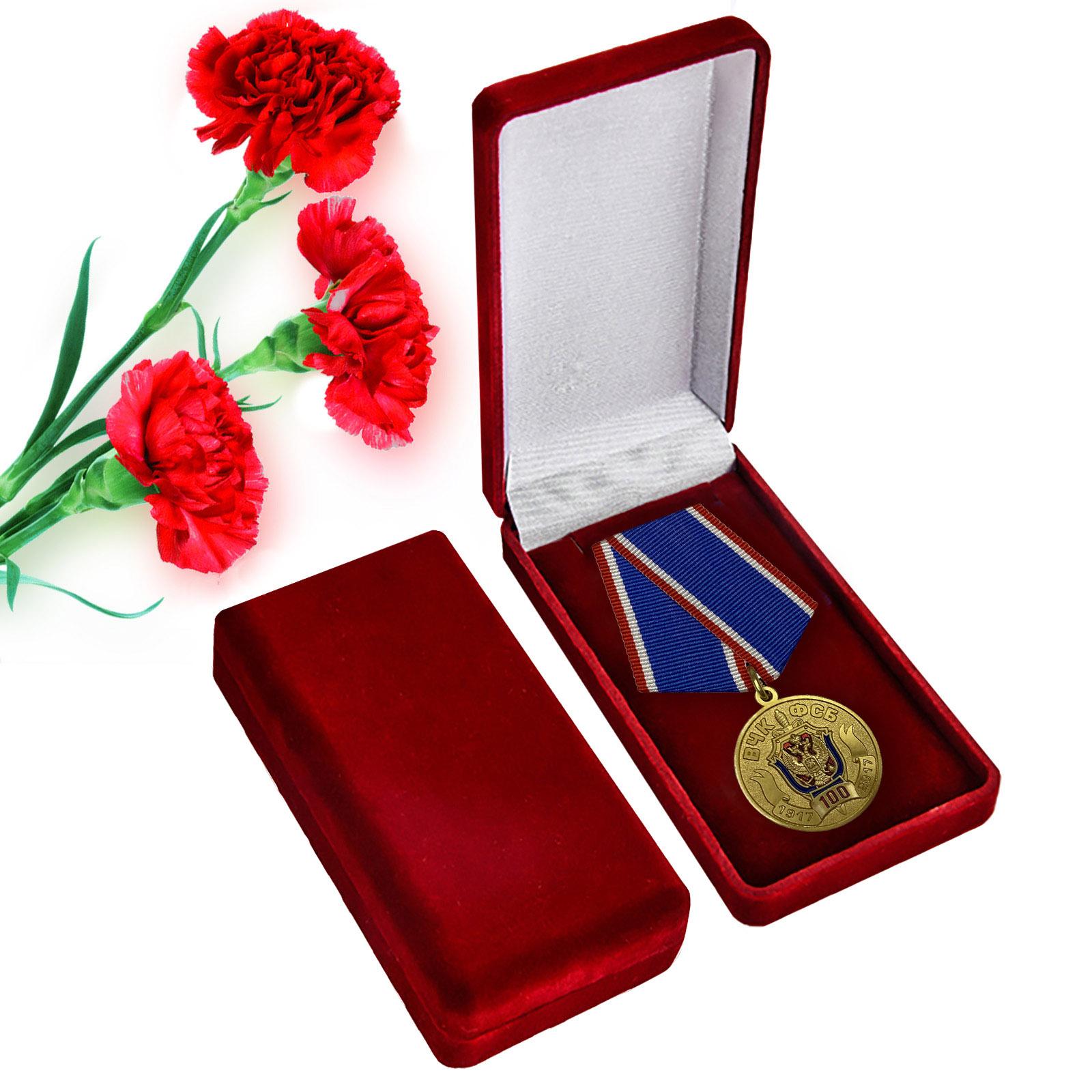 Юбилейная медаль ФСБ к 100-летию органов Госбезопасности