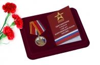 Юбилейная медаль к 100-летию образования Вооруженных сил России