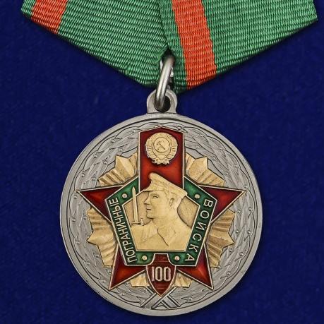 Юбилейная медаль к 100-летию Пограничных войск - официальная награда для награждения пограничников