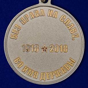 Купить юбилейную медаль к 100-летию Пограничных войск