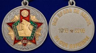 Юбилейная медаль к 100-летию Пограничных войск - аверс и реверс