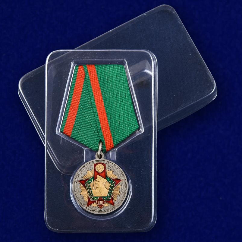Юбилейная медаль к 100-летию Пограничных войск в футляре