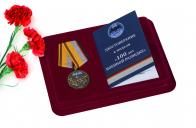 Юбилейная медаль к 100-летию Военной разведки