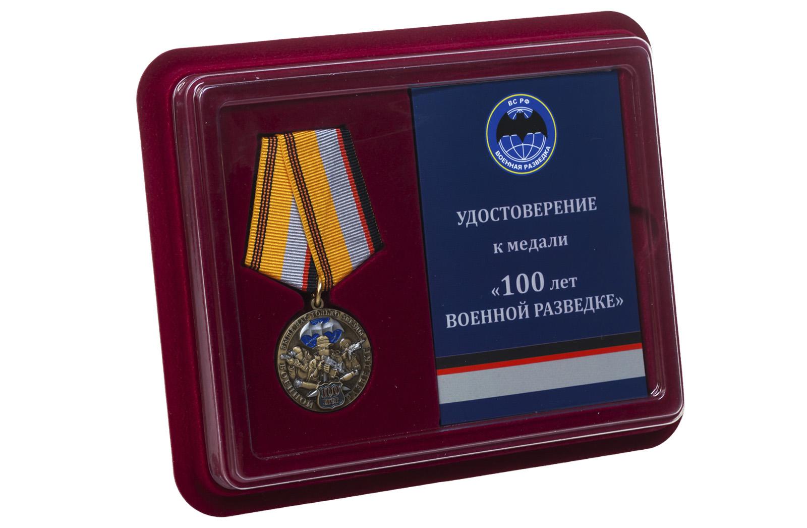 Купить юбилейную медаль к 100-летию Военной разведки оптом выгодно