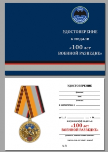Юбилейная медаль к 100-летию Военной разведки - удостоверение