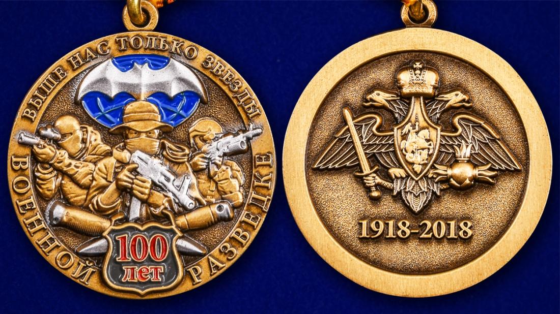 Юбилейная медаль к 100-летию Военной разведки - аверс и реверс