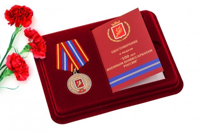 Юбилейная медаль к 100-летию Военных комиссариатов России За безупречную службу