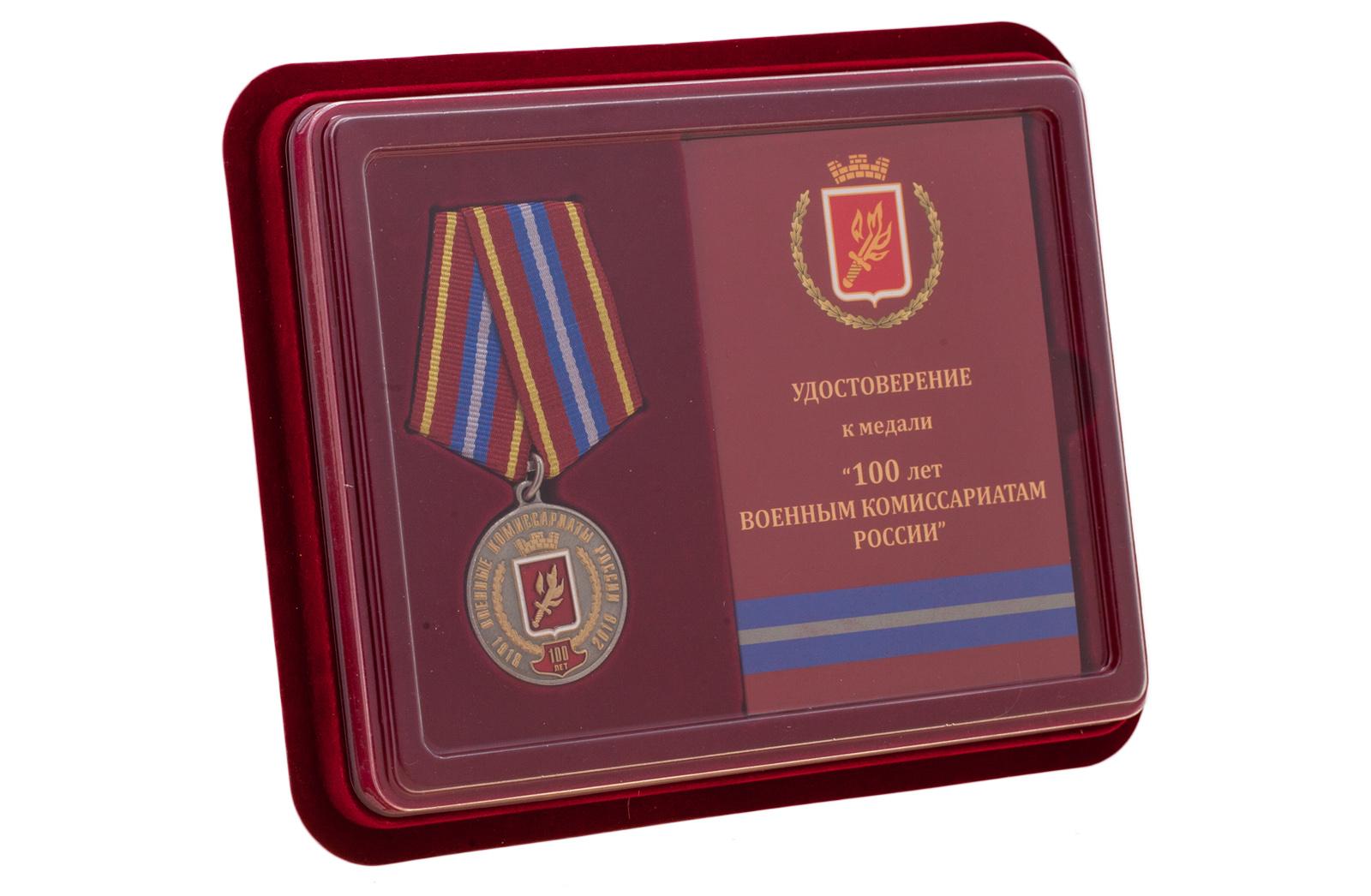 Купить медаль к 100-летию Военных комиссариатов России За безупречную службу с доставкой