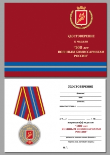 Юбилейная медаль к 100-летию Военных комиссариатов России За безупречную службу - удостоверение