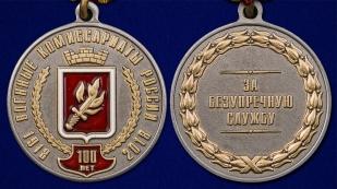 Юбилейная медаль к 100-летию Военных комиссариатов России За безупречную службу - аверс и реверс