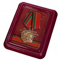 Юбилейная медаль к 40-летию ввода Советских войск в Афганистан - в футляре
