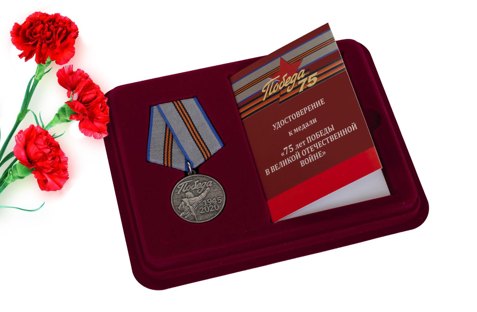 Купить юбилейную медаль к 75-летию Победы в Великой Отечественной Войне оптом или в розницу