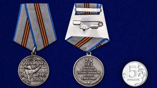 Юбилейная медаль к 75-летию Победы в Великой Отечественной Войне - сравнительный вид