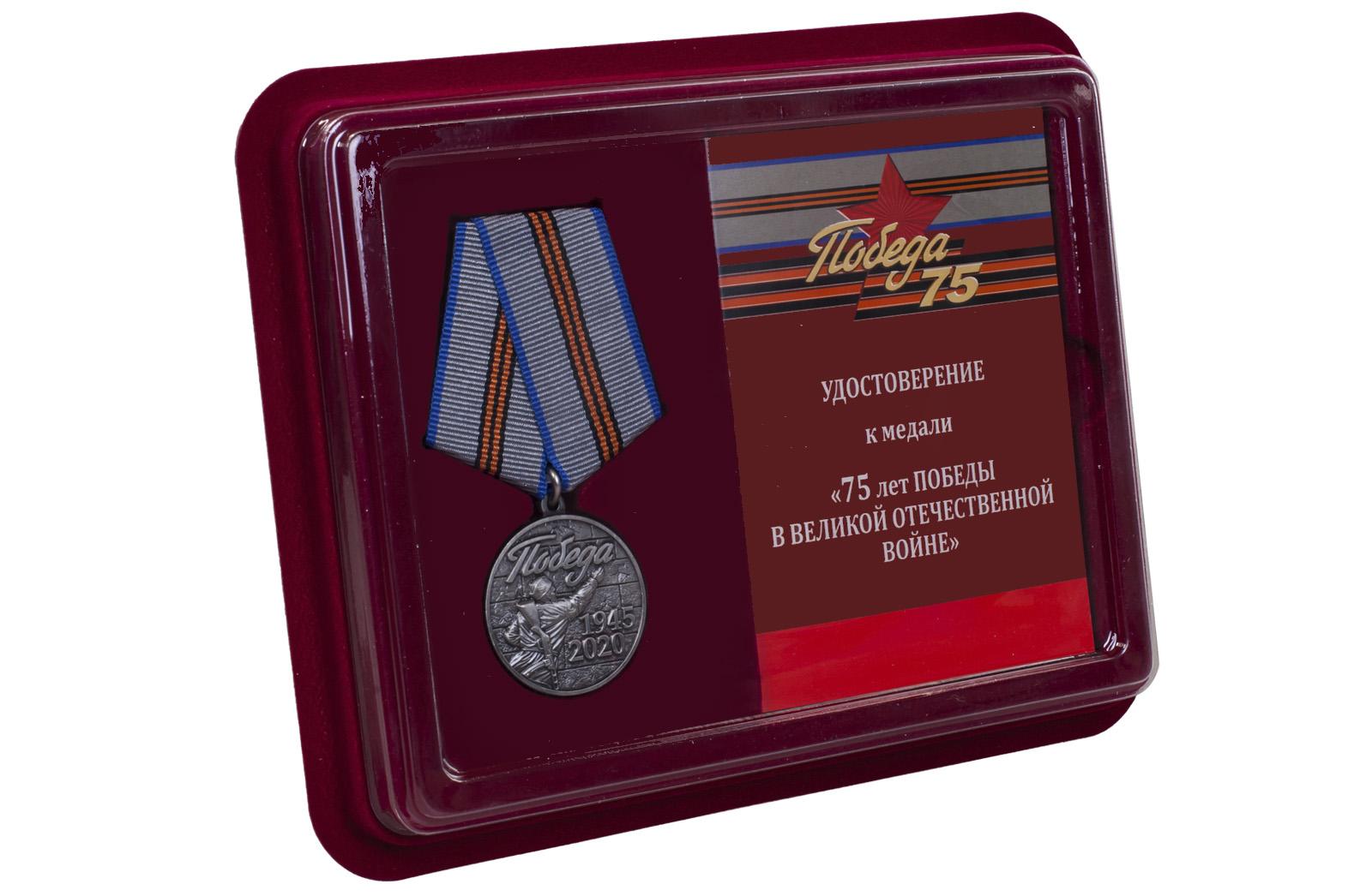 Юбилейная медаль к 75-летию Победы в Великой Отечественной Войне - в футляре с удостоверением
