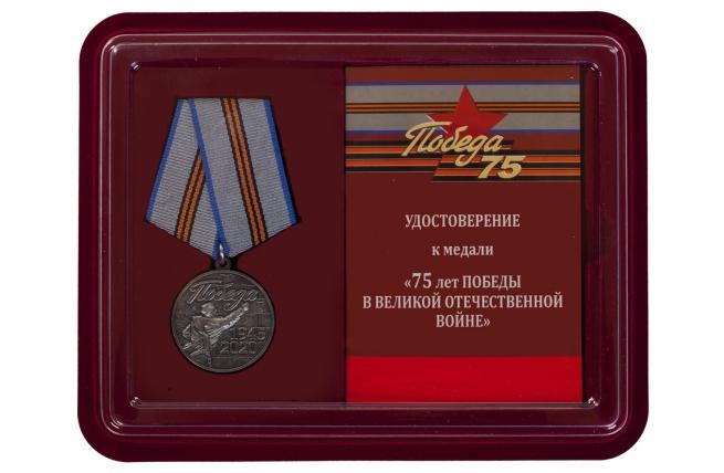 Юбилейная медаль к 75-летию Победы в Великой Отечественной Войне