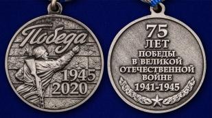 Юбилейная медаль к 75-летию Победы в Великой Отечественной Войне - аверс и реверс