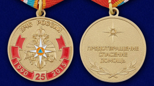 Юбилейная медаль МЧС (к 25-летию) доступна для заказа