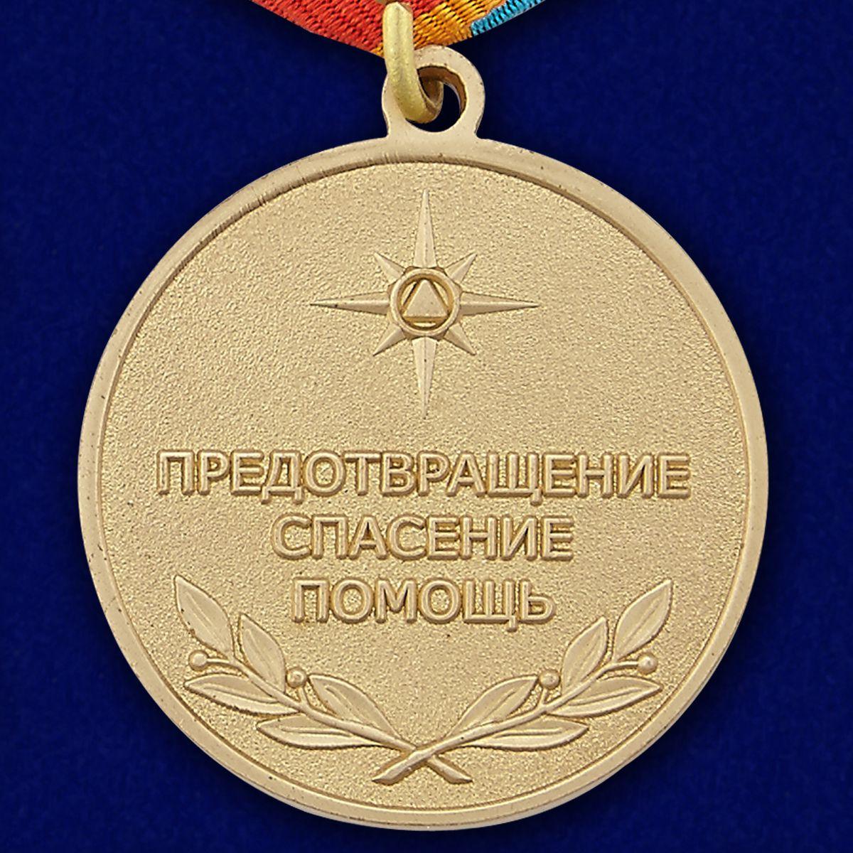 Юбилейная медаль МЧС России 25 лет - оборотная сторона