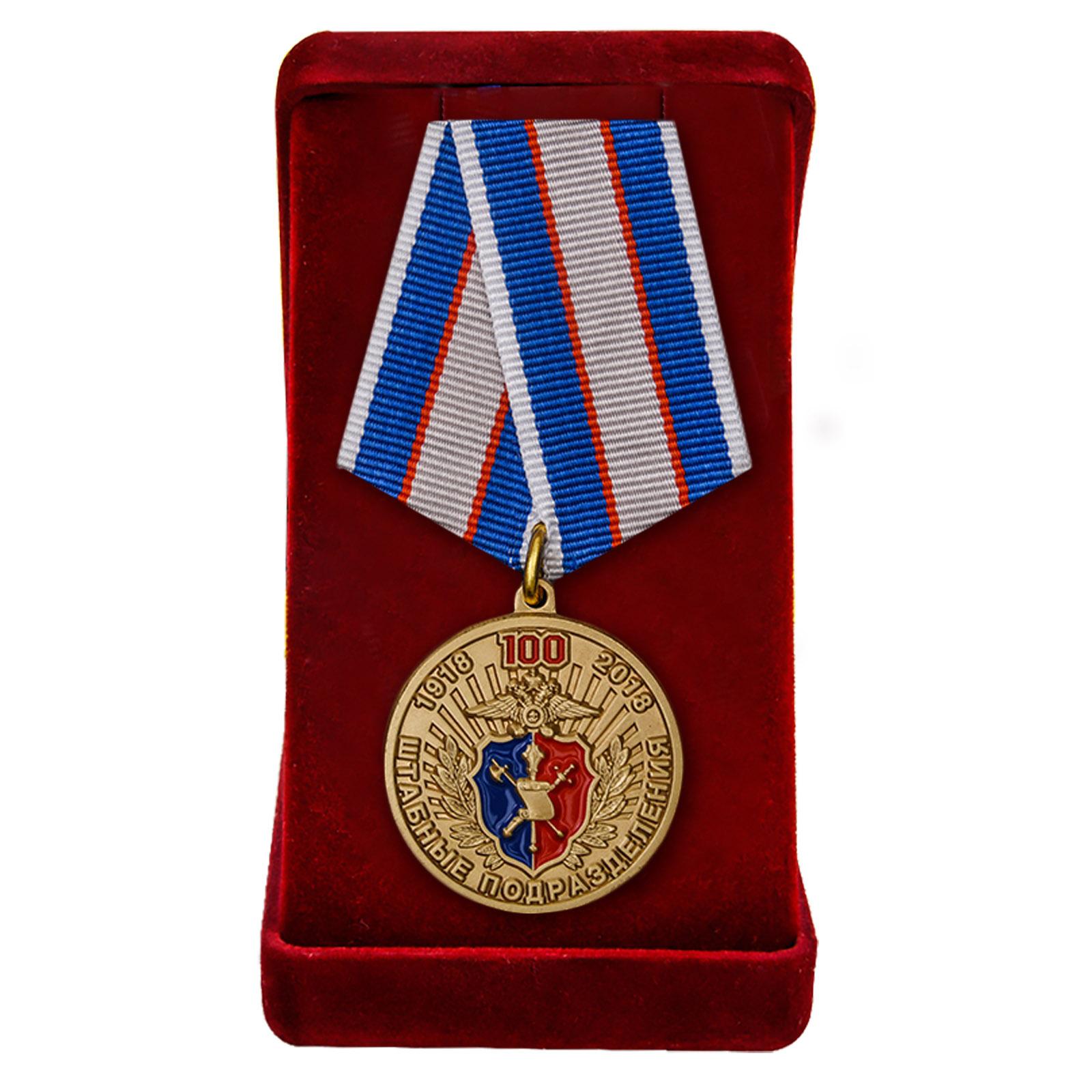 Купить юбилейную медаль МВД 100 лет Штабным подразделениям оптом