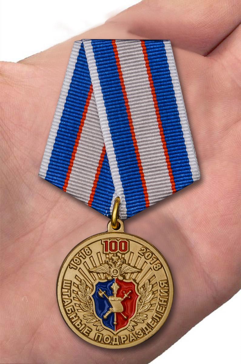 Юбилейная медаль МВД 100 лет Штабным подразделениям - вид на ладони
